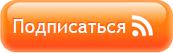 Подпишись на kuhnidizayn.ru